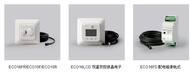 ESMT电采暖的控制