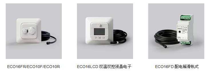 各种ECO系列温控器