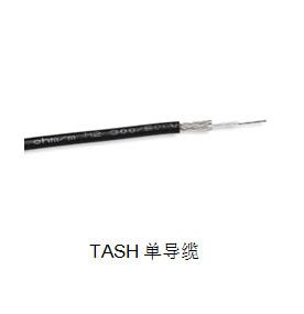TASH单导缆