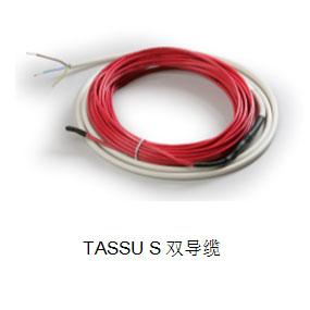 TASSU S双导缆