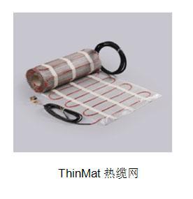 ThinMat热缆网