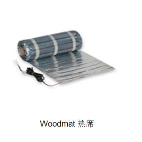Woodmat热席