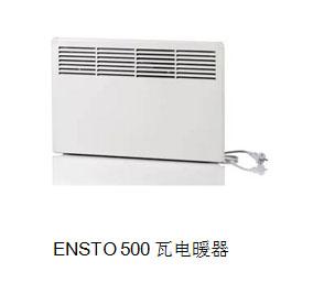 ENSTO 500瓦电暖器