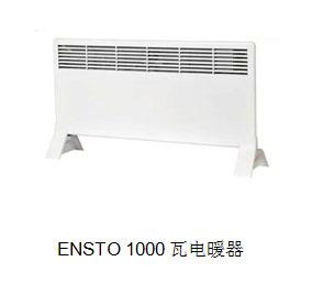 ENSTO 1000瓦电暖器