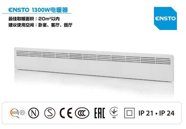 ENSTO 1300瓦电暖器