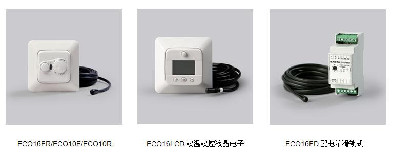 ECO户内控制器系列(EFH电地暖专用)